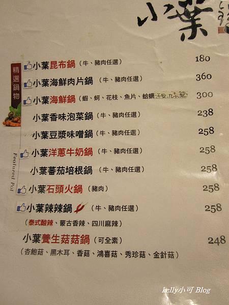 小葉鍋物 (2).JPG