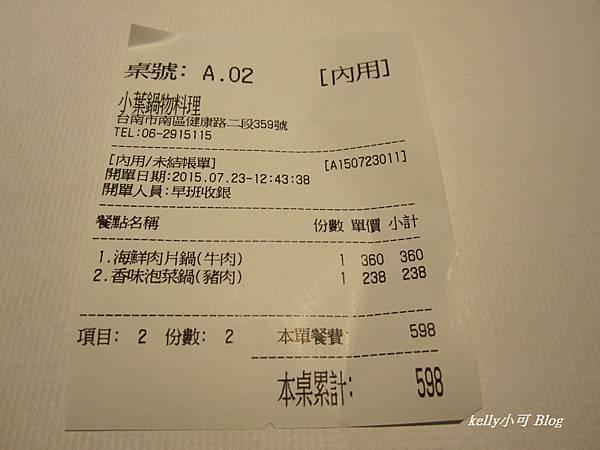 小葉鍋物 (5).JPG