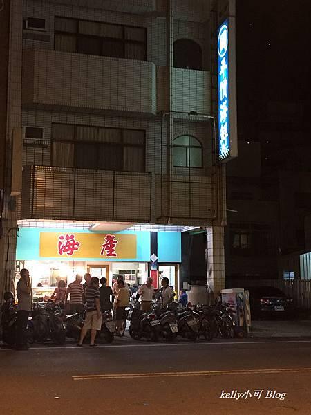 國平海鮮 (1).JPG