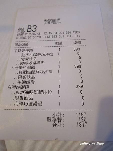 Tomato義式 (25).JPG