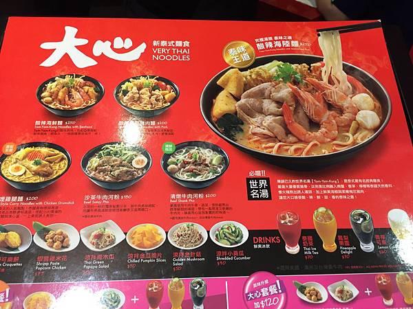 大心新泰式麵食 (1).JPG