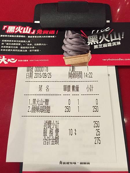 大心新泰式麵食 (2).JPG