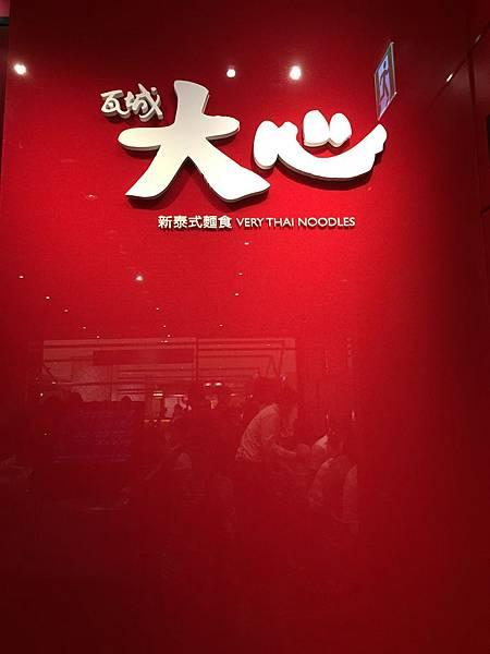 大心新泰式麵食 (4).JPG