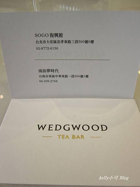 wedgwood (22).JPG