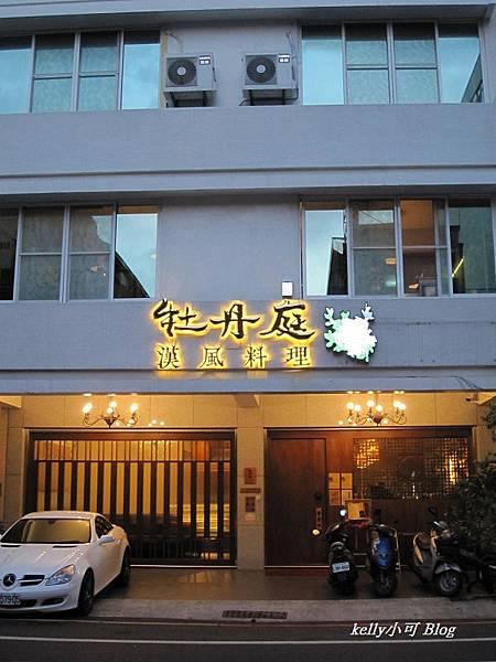 牡丹庭 (1).JPG