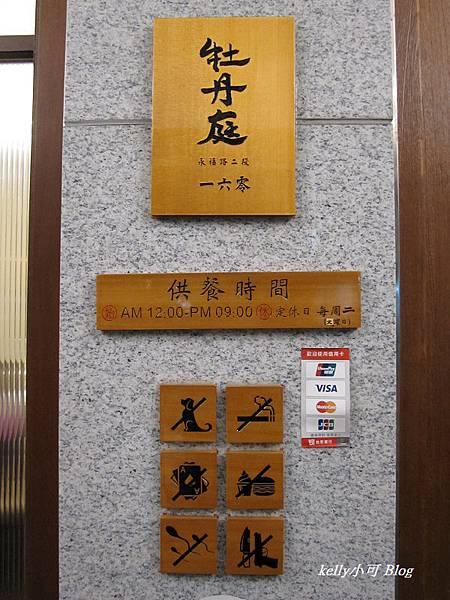 牡丹庭 (29).JPG