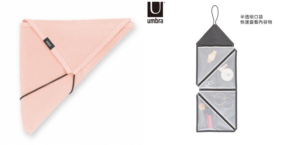 UMBRA 七巧板旅行收納包2-tile.jpg