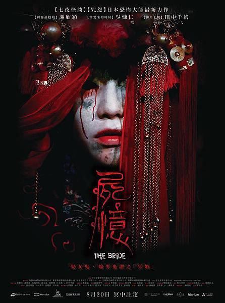 《屍憶》中文版正式海報.jpg