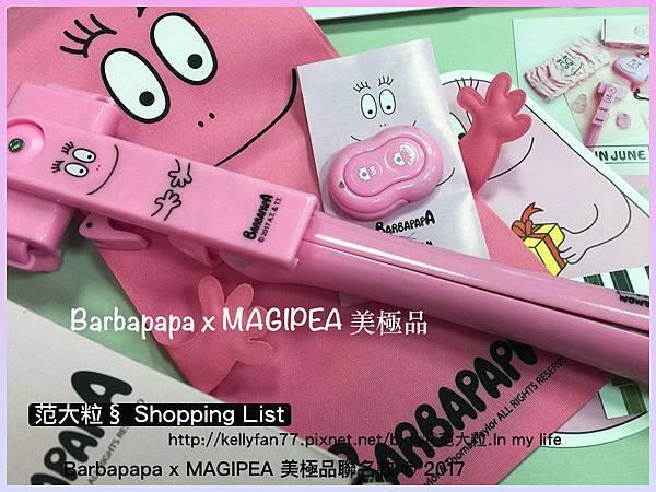 Barbapapa x MAGIPEA 美極品01.jpg