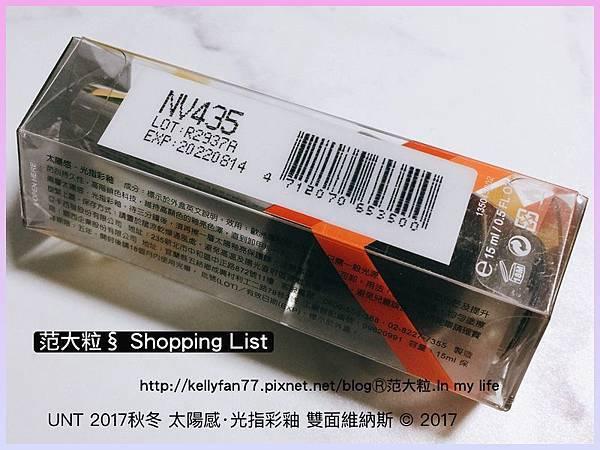 UNT 2017秋冬 太陽感‧光指彩釉06.jpg