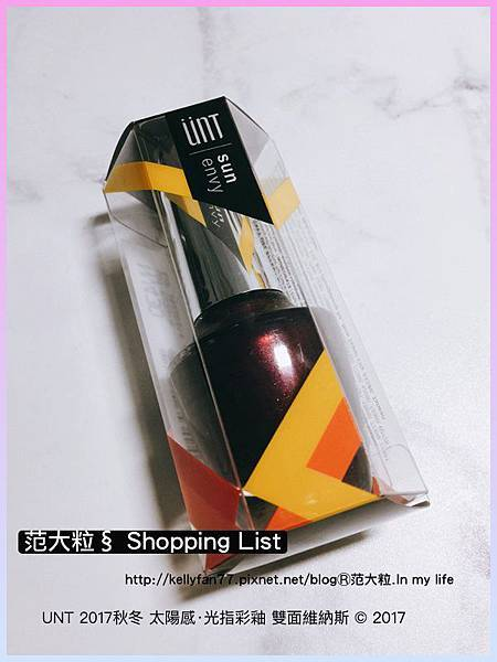 UNT 2017秋冬 太陽感‧光指彩釉07.jpg
