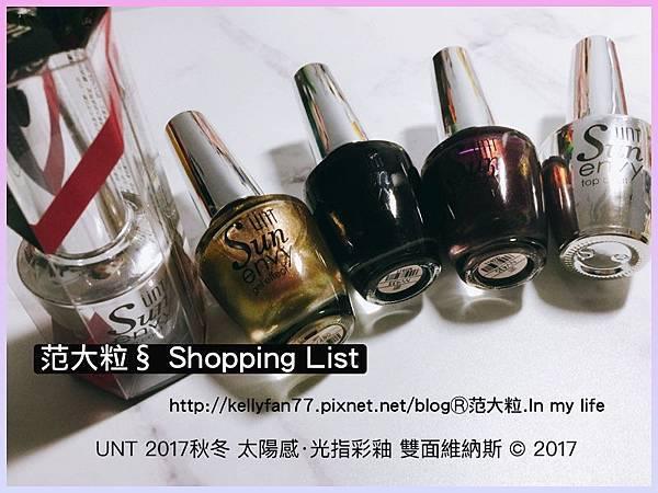 UNT 2017秋冬 太陽感‧光指彩釉12.jpg