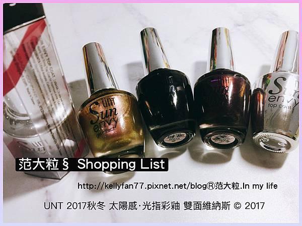 UNT 2017秋冬 太陽感‧光指彩釉11.jpg