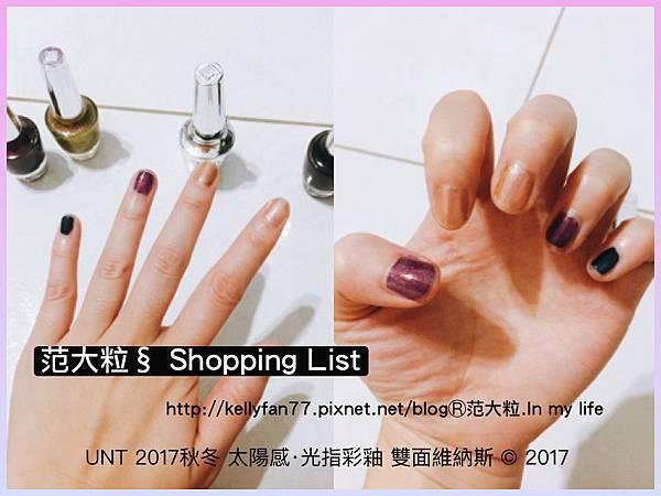 UNT 2017秋冬 太陽感‧光指彩釉14.jpg