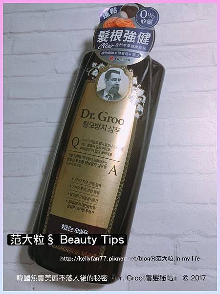 Dr. Groot養髮秘帖04.jpg
