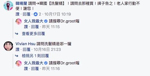 Dr.groot01.jpg