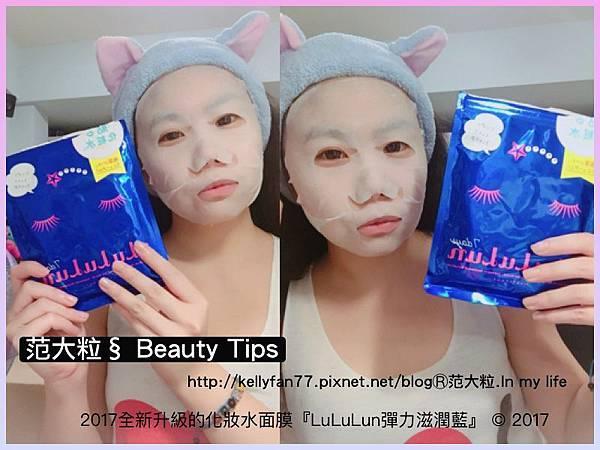 LuLuLun彈力滋潤藍07.jpg