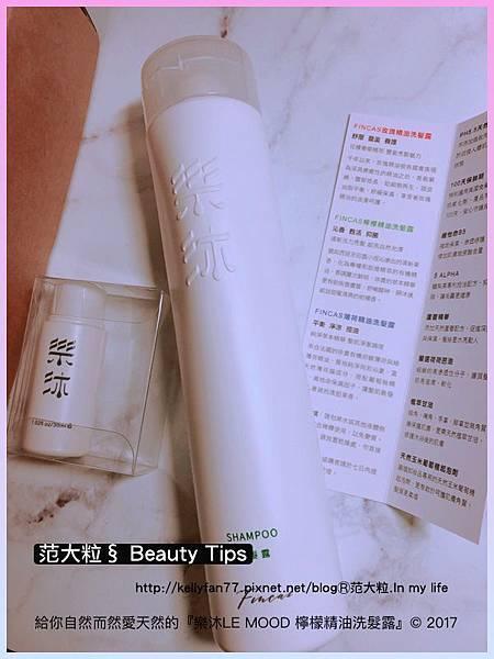樂沐LE MOOD 檸檬精油洗髮露07.jpg