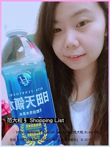 日田天領水%26;膳食纖維茶05.jpg