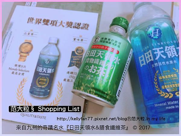 日田天領水%26;膳食纖維茶01.jpg