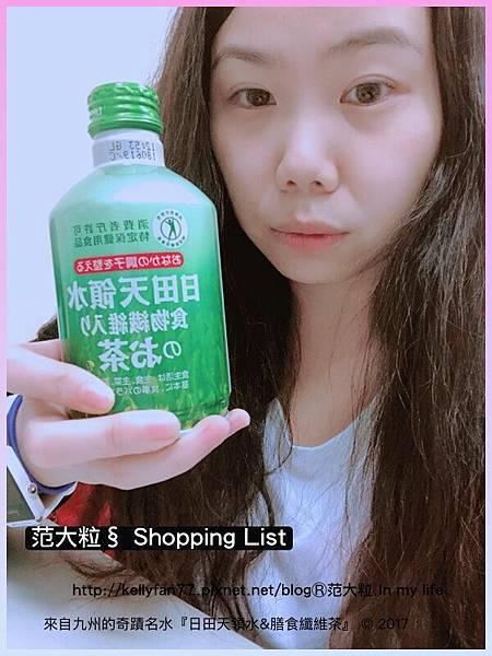 日田天領水%26;膳食纖維茶07.jpg