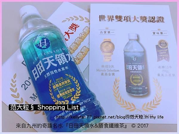 日田天領水%26;膳食纖維茶03.jpg