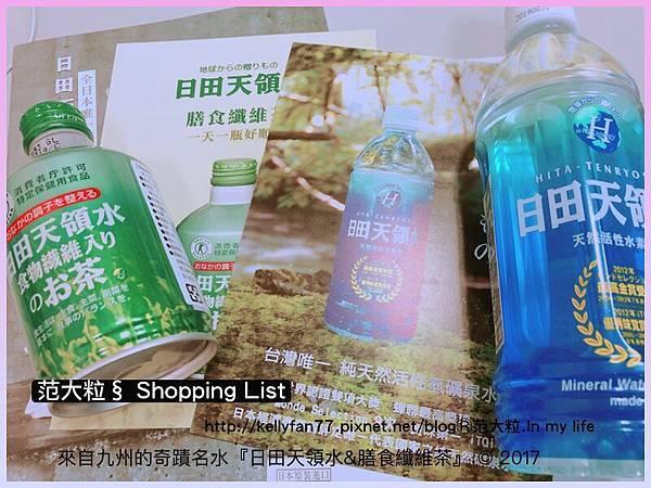 日田天領水%26;膳食纖維茶02.jpg