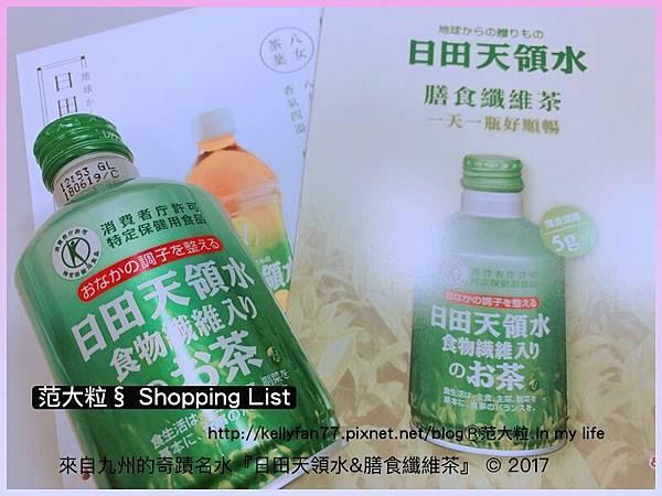 日田天領水%26;膳食纖維茶04.jpg