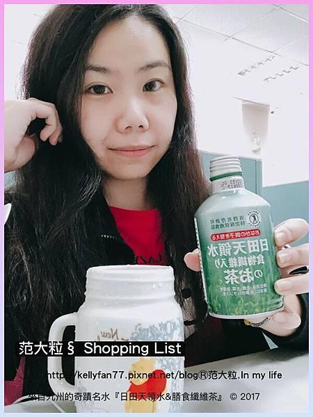 日田天領水%26;膳食纖維茶09.jpg