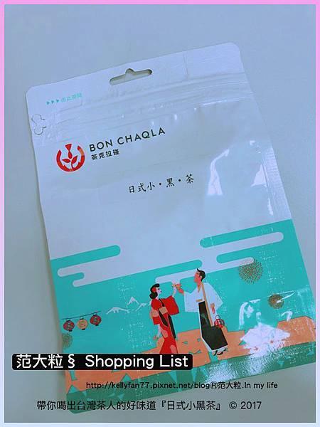日式小黑茶02.jpg