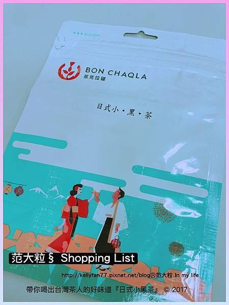 日式小黑茶01.jpg