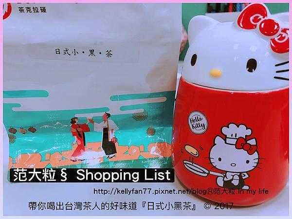 日式小黑茶04.jpg
