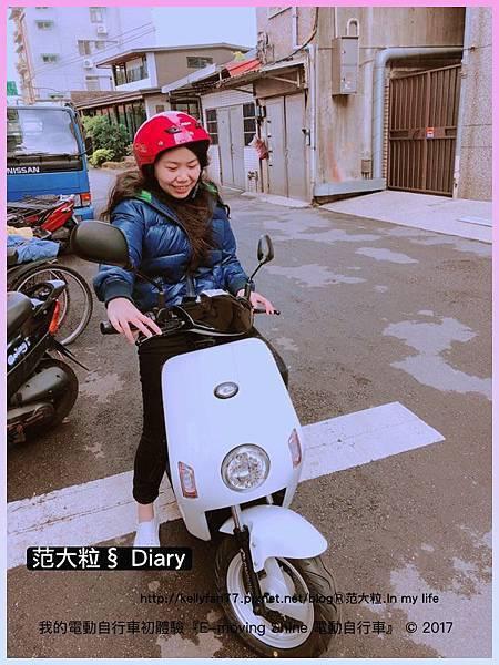 E-moving Shine 電動自行車03.jpg