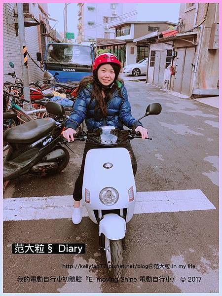 E-moving Shine 電動自行車04.jpg