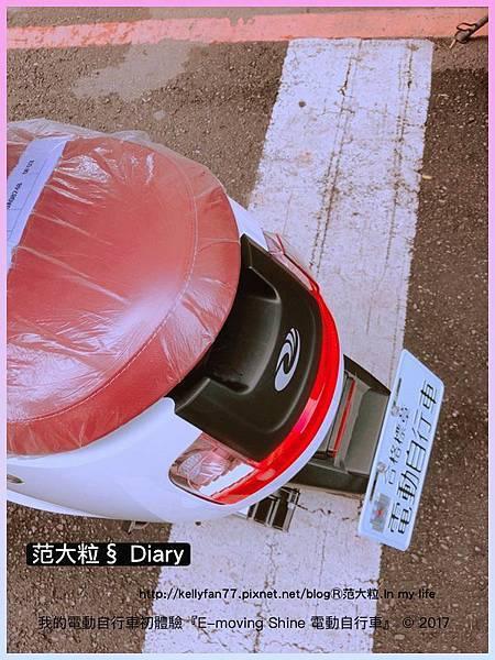 E-moving Shine 電動自行車10.jpg
