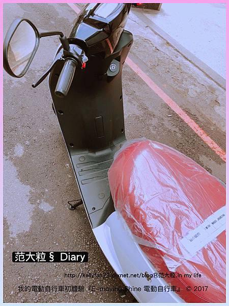 E-moving Shine 電動自行車11.jpg