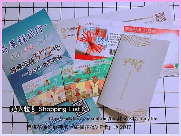 縱橫花蓮VIP卡02.jpg