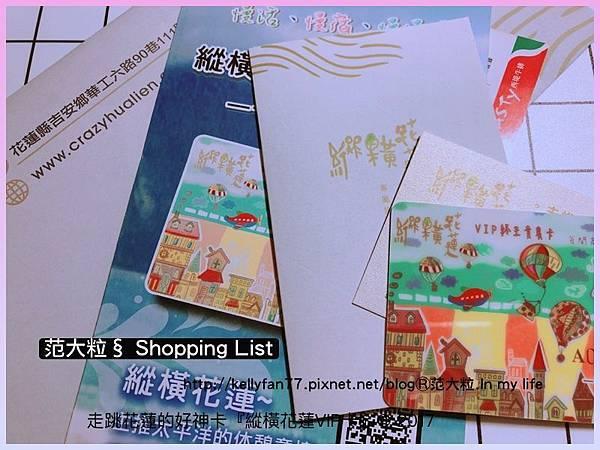 縱橫花蓮VIP卡04.jpg