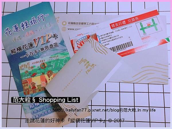 縱橫花蓮VIP卡03.jpg