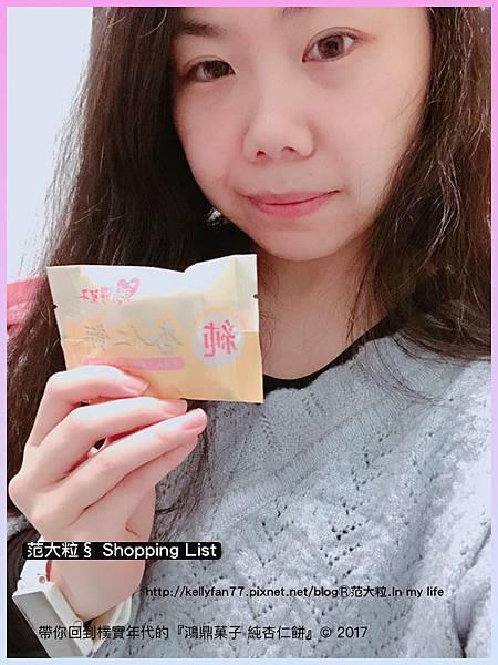 鴻鼎菓子 純杏仁餅12.jpg