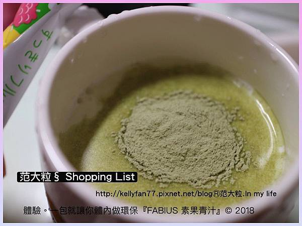 FABIUS 素果青汁07.jpg