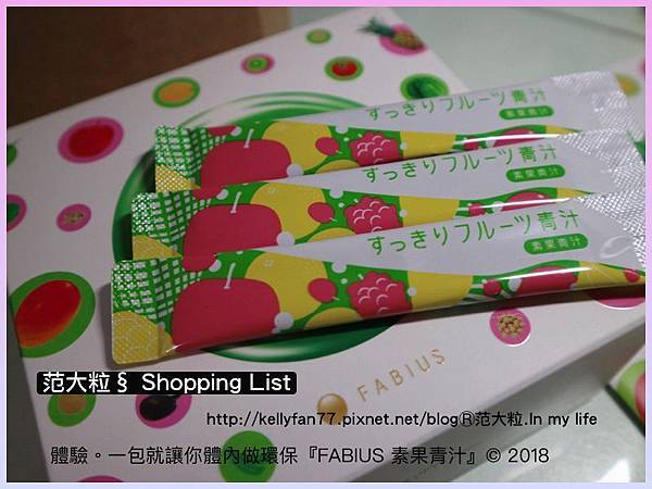 FABIUS 素果青汁04.jpg