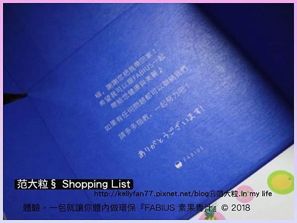 FABIUS 素果青汁01.jpg