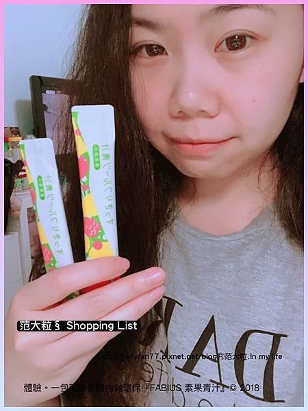 FABIUS 素果青汁11.jpg