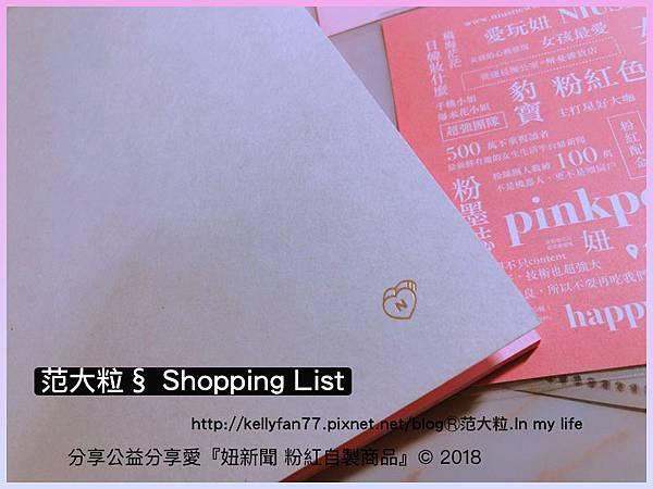 妞新聞 粉紅自製商品05.jpg