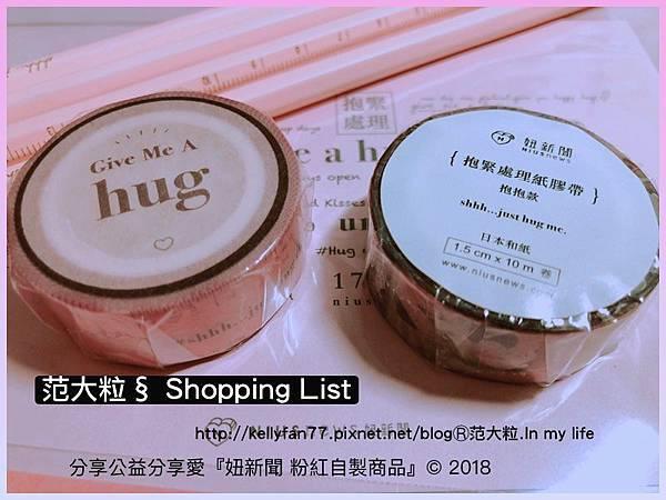妞新聞 粉紅自製商品03.jpg