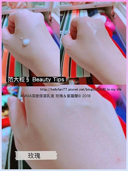 AVIVA深度保濕乳液 玫瑰&紫羅蘭09.jpg
