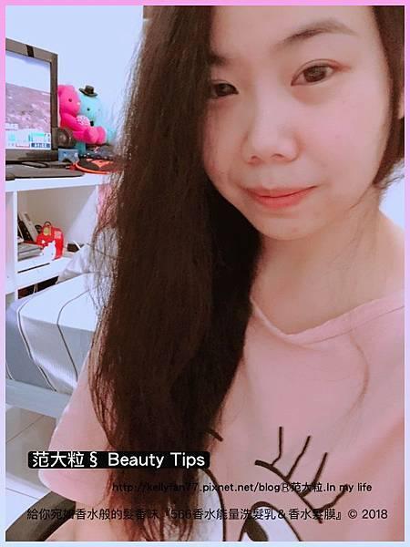 566香水能量洗髮乳&香水髮膜10.jpg
