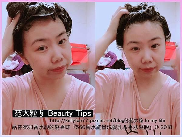 566香水能量洗髮乳&香水髮膜08.jpg