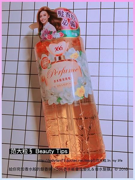 566香水能量洗髮乳&香水髮膜03.jpg